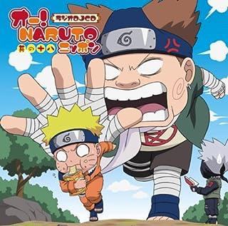 Soundtrack [Radio CD] by Vol.18-Oh! Naruto Nippon (2006-12-20)