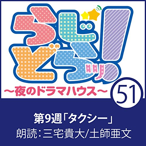 『らじどらッ!~夜のドラマハウス~ #9』のカバーアート
