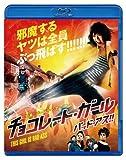 チョコレート・ガール バッド・アス!! [Blu-ray] image
