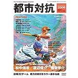 都市対抗2006 第77回都市対抗野球大会公式ガイドブック [雑誌] (サンデー毎日臨時増刊2006年 9/2号)