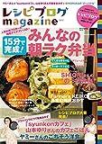 レシピブログmagazine Vol.2 (扶桑社ムック)