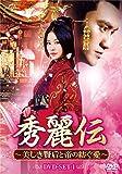 秀麗伝~美しき賢后と帝の紡ぐ愛~ DVD-SET2[DVD]