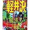 るるぶ軽井沢'12 (国内シリーズ)