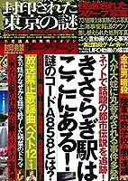 封印発禁ダークゾーン Vol.7 (ミリオンムック)
