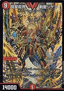 デュエルマスターズ DMBD13 8/26 覚星龍界 剣聖ジゲン (VIC ヴィクトリー) クロニクル最終決戦デッキ 覚醒流星譚 (DMBD-13)