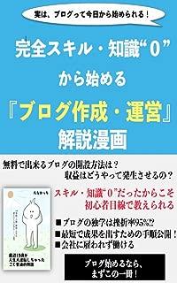 """完全スキル・知識""""0""""から始める『ブログ作成・運営』解説漫画"""