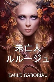 未亡人のルルージュ: The Widow Lerouge, Japanese edition