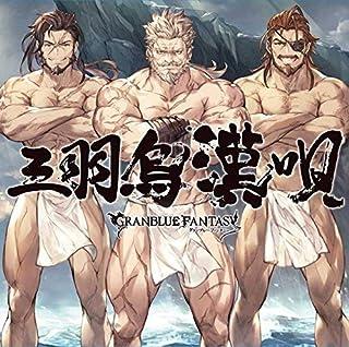 Sanbagarasu Otoko Uta -Granbluasy (Original Soundtrack)