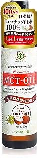 仙台勝山館MCTオイル360g <ココナッツベース・中鎖脂肪酸100%>