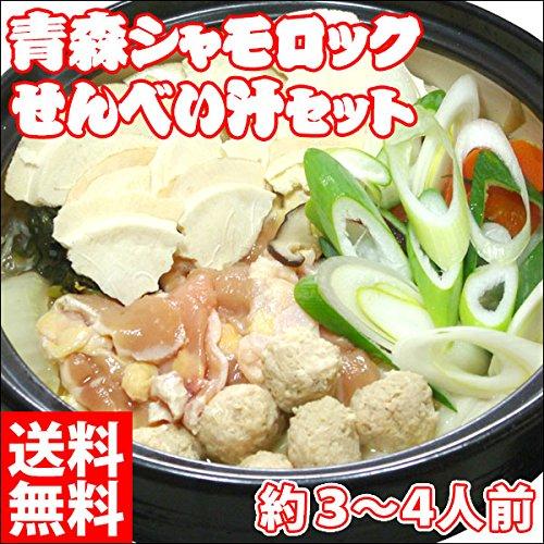 せんべい汁青森シャモロックセット(約3〜4人前)