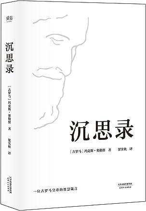 沉思录(梁实秋译本)