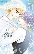 表紙: 宵の嫁入り(3) (フラワーコミックス) | 七尾美緒