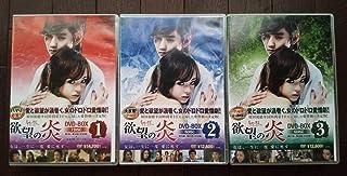 安くて良い即決国内本物の帯韓国ドラマ「欲望の炎」DVD-BOX1-3巻セット韓国..買う