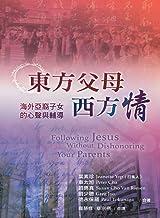東方父母西方情- 中譯本(PDF繁體版) Following Jesus Without Dishonoring Your Parents (C4-19) (Traditional Chinese Edition)