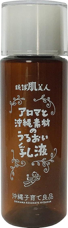 サイクロプス拷問アロング沖縄子育て良品 アロマと沖縄素材のうるおい乳液 100ml