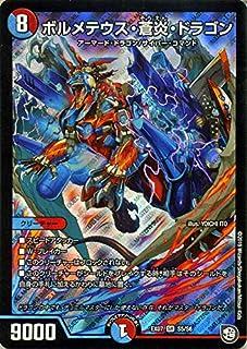 デュエルマスターズ ボルメテウス・蒼炎・ドラゴン スーパーレア 必殺!!マキシマム・ザ・マスターパック DMEX07 デュエマ 水/火文明 クリーチャー