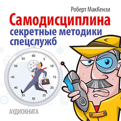 Samodisciplina. Sekretnye metodiki specsluzhb [Self-discipline. Secret techniques of special service] audiobook cover art