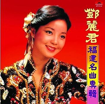 BTB - Fu Jian Ming Qu Zhuan Ji