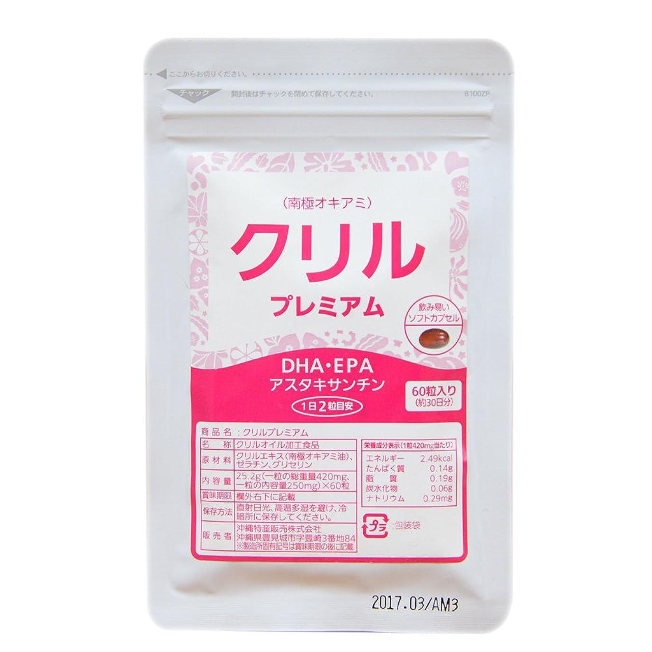 討論付添人好きである沖縄特産販売 クリル プレミアム 60粒 サプリメント