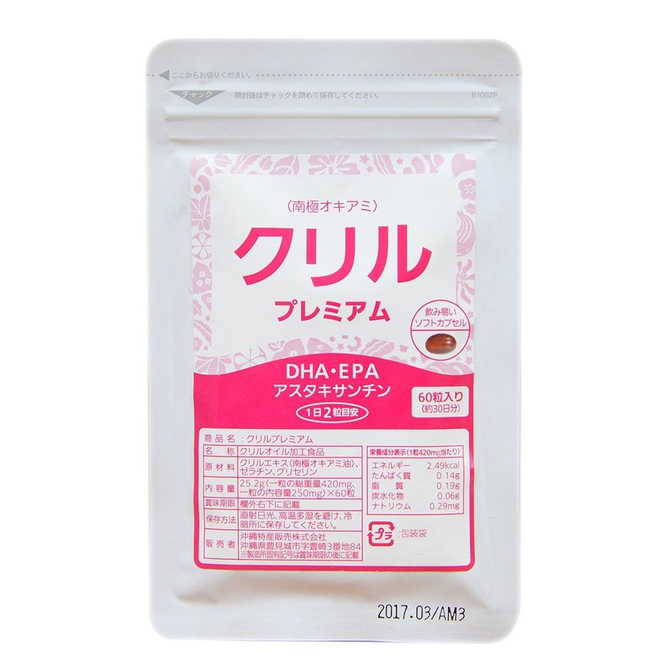 シャイニングただやる鼻沖縄特産販売 クリル プレミアム 60粒 サプリメント