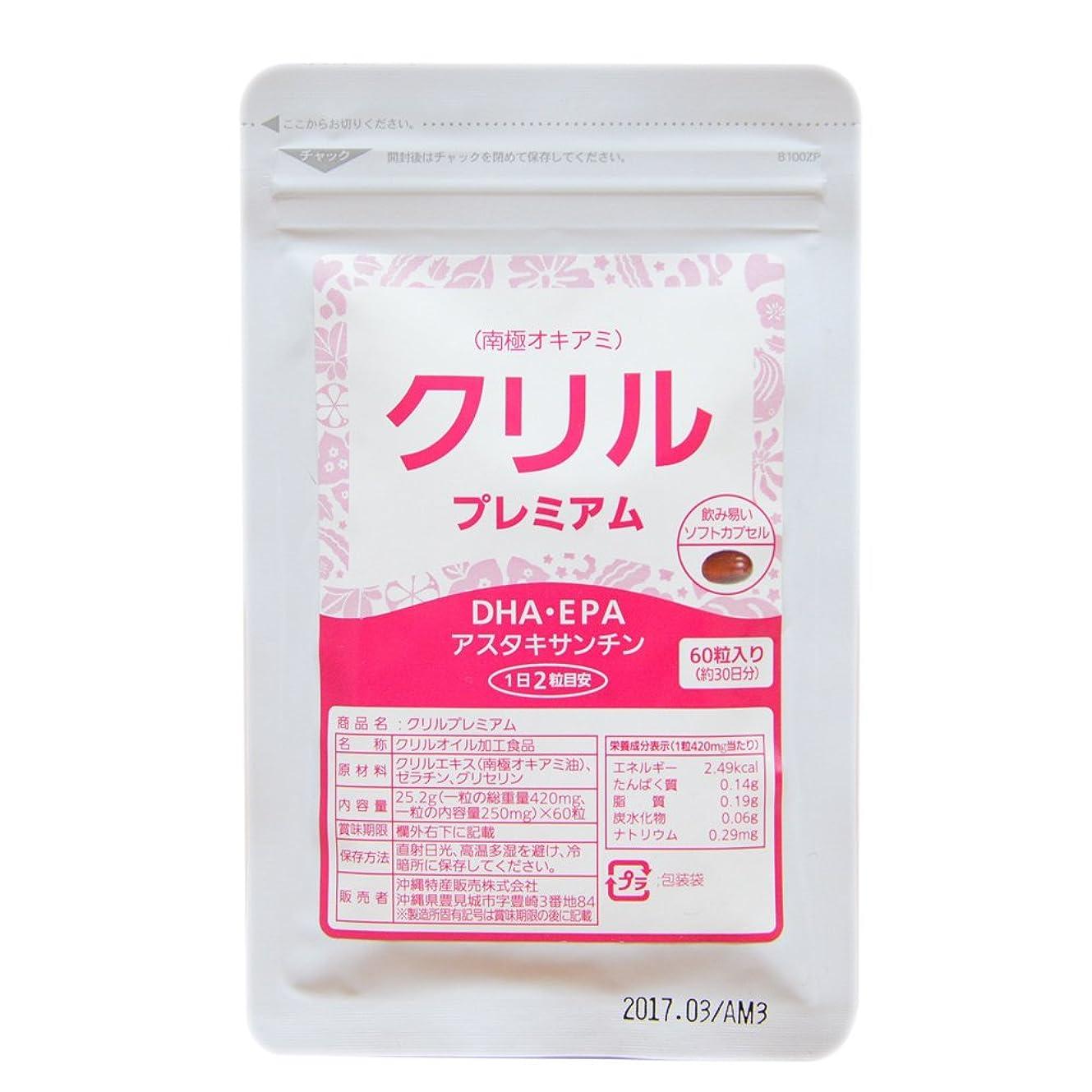 一瞬振るうジャンク沖縄特産販売 クリル プレミアム 60粒 サプリメント