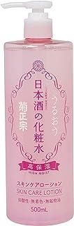 Kikumasamune High Moist Skin Care Lotion, 500 ml