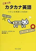こまったカタカナ英語 - つうじる英語に大変身! (中公文庫)