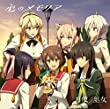 TVアニメ「 刀使ノ巫女 」エンディングテーマ「 心のメモリア 」