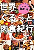 世界ぐるっと肉食紀行 (新潮文庫)
