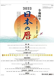 九十九商会 2022年 日本の暦 カレンダー 壁掛け CL-668 カラー