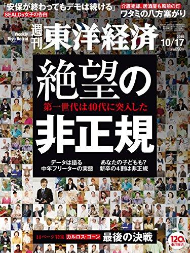 週刊東洋経済 2015年 10/17号[雑誌]