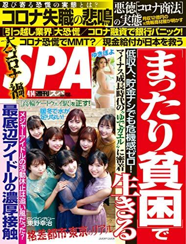 週刊SPA!(スパ)  2020年 4/14 号 [雑誌] 週刊SPA! (デジタル雑誌)