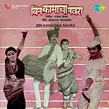Bin Kamacha Navra (Original Motion Picture Soundtrack)