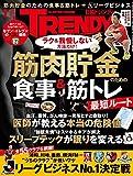 日経トレンディ 2019年 7 月号