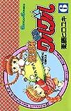 魔法陣グルグル 6巻 (デジタル版ガンガンコミックス)