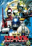 特捜エクシードラフト VOL.2 [DVD]