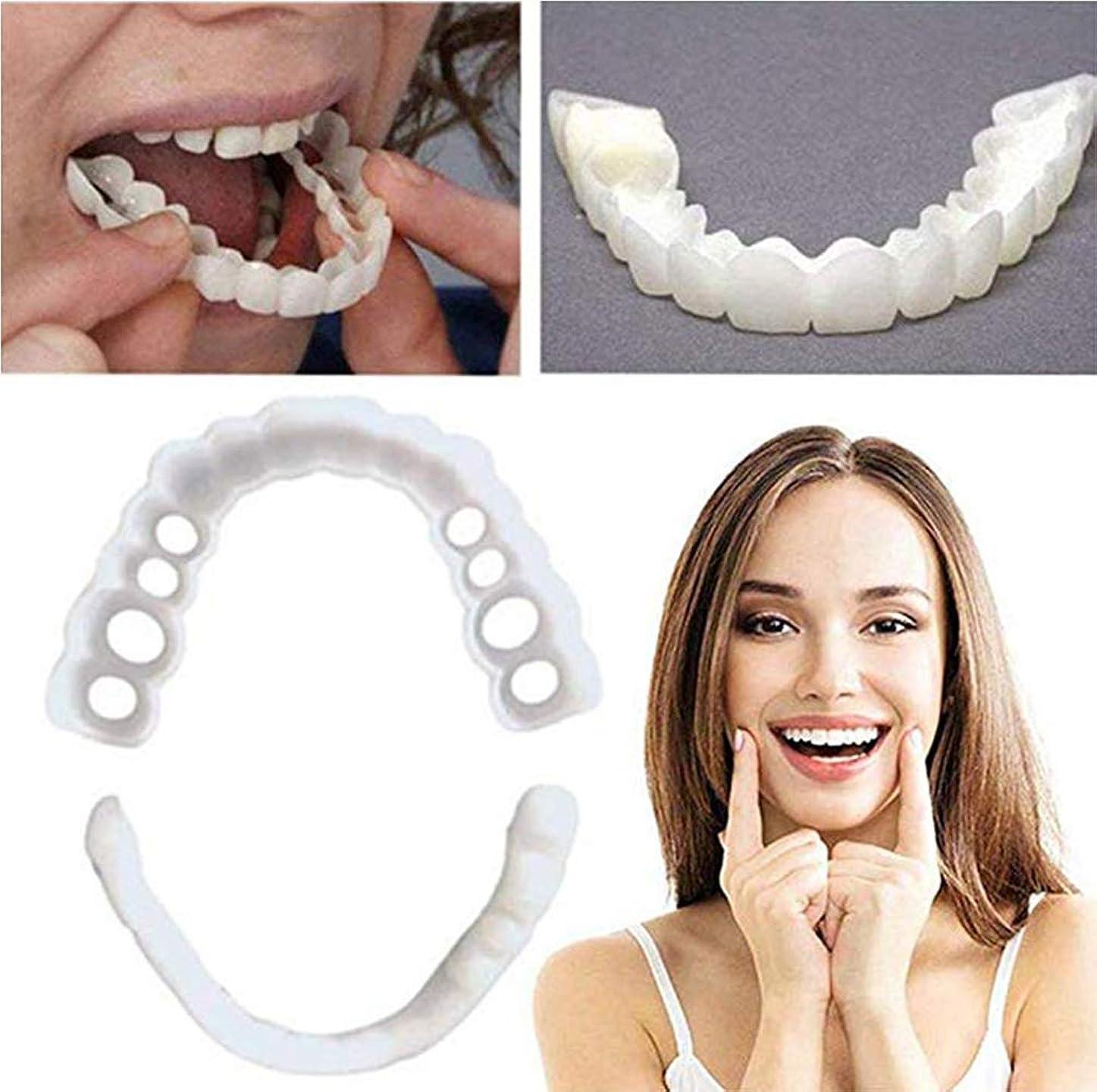 補うメッシュ慣性2セットコンフォートフィット歯プロテクタートップベニア歯とボトムベニア化粧品の歯義歯歯のベニア(ボトム+トップ)
