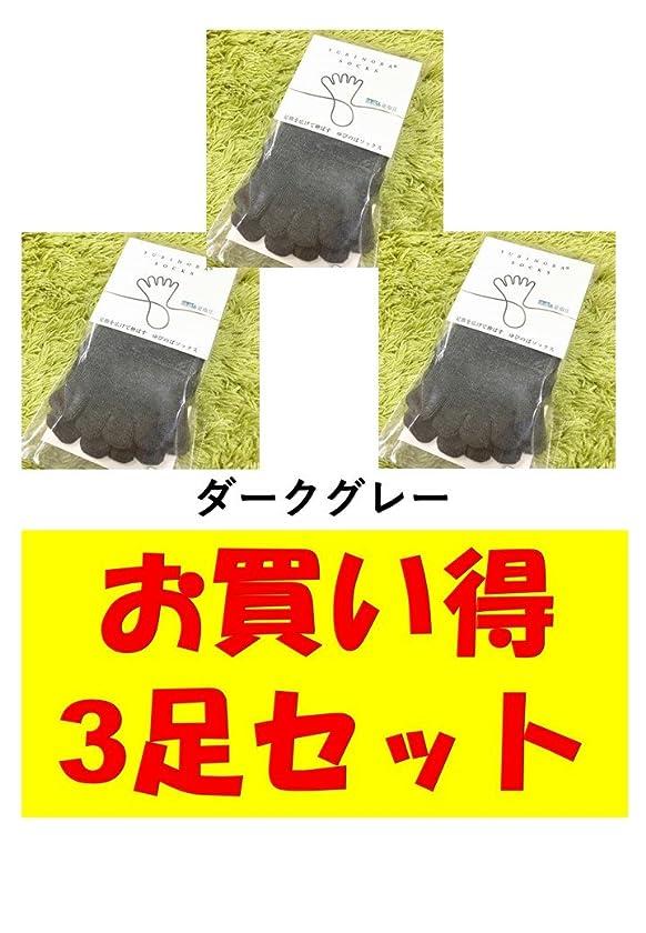 少ないつぶやき前文お買い得3足セット 5本指 ゆびのばソックス ゆびのばレギュラー ダークグレー 女性用 22.0cm-25.5cm HSREGR-DGL