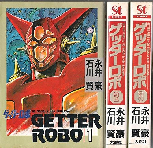 ゲッターロボ コミック 全3巻完結セット (St comics)