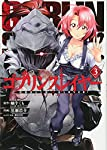 ゴブリンスレイヤー(3) (ビッグガンガンコミックス)