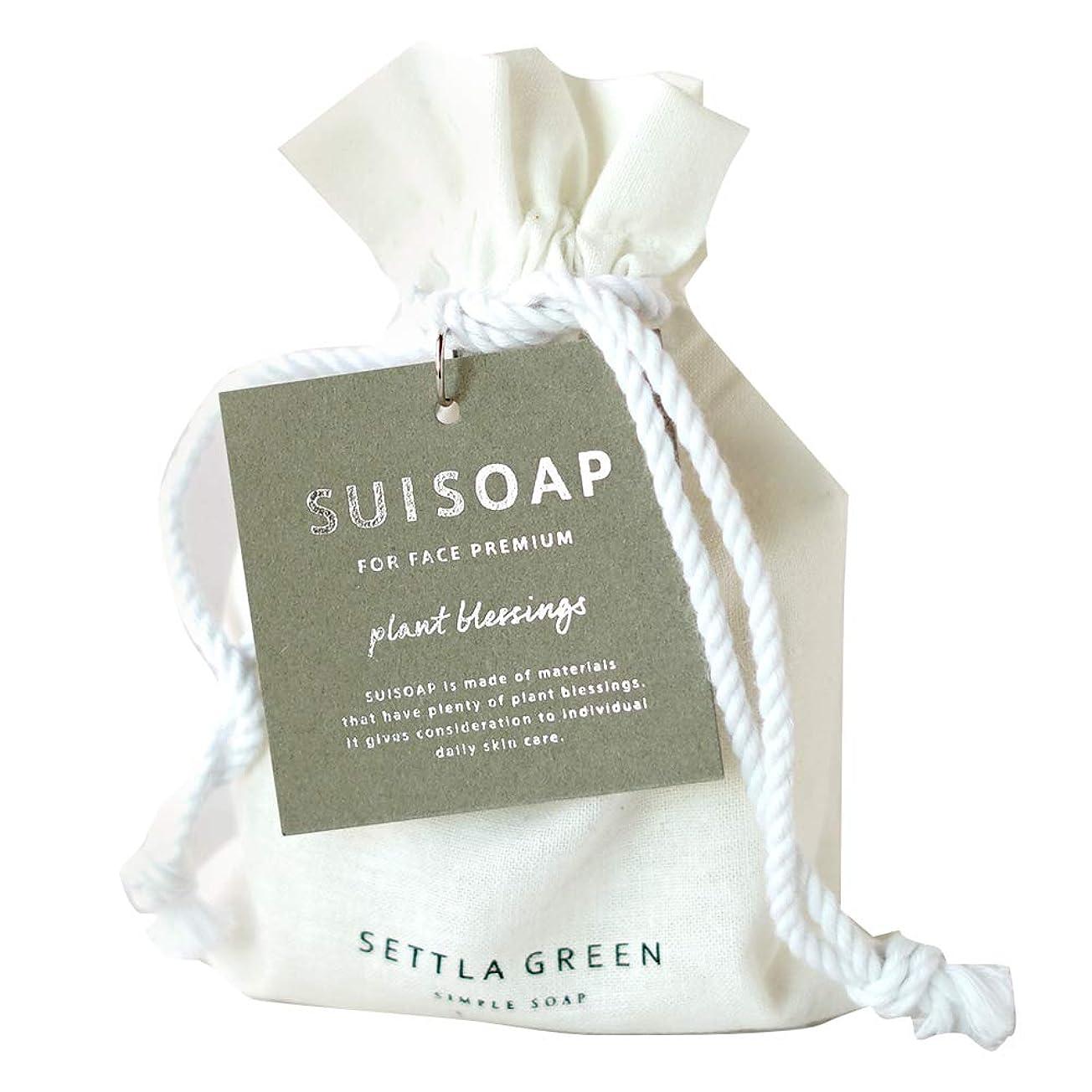 百年儀式十分SETTLA GREEN(セトラグリーン)|【SUISOAP】アボカド洗顔石鹸(淡路産無農薬カレンデ ュラ配合)