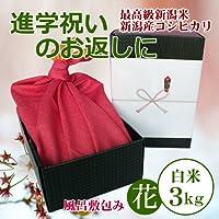 [進学内祝いのお返し]お祝いに贈る新潟米(風呂敷包み)新潟県産コシヒカリ 3キロ