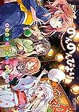 のんのんびより 4コマアンソロジーコミック (MFコミックス アライブシリーズ)