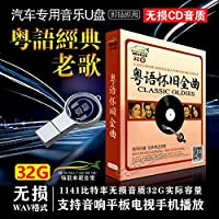 汽车载U盘 粤语怀旧金曲 经典老歌32G无损音质车用优盘WAV
