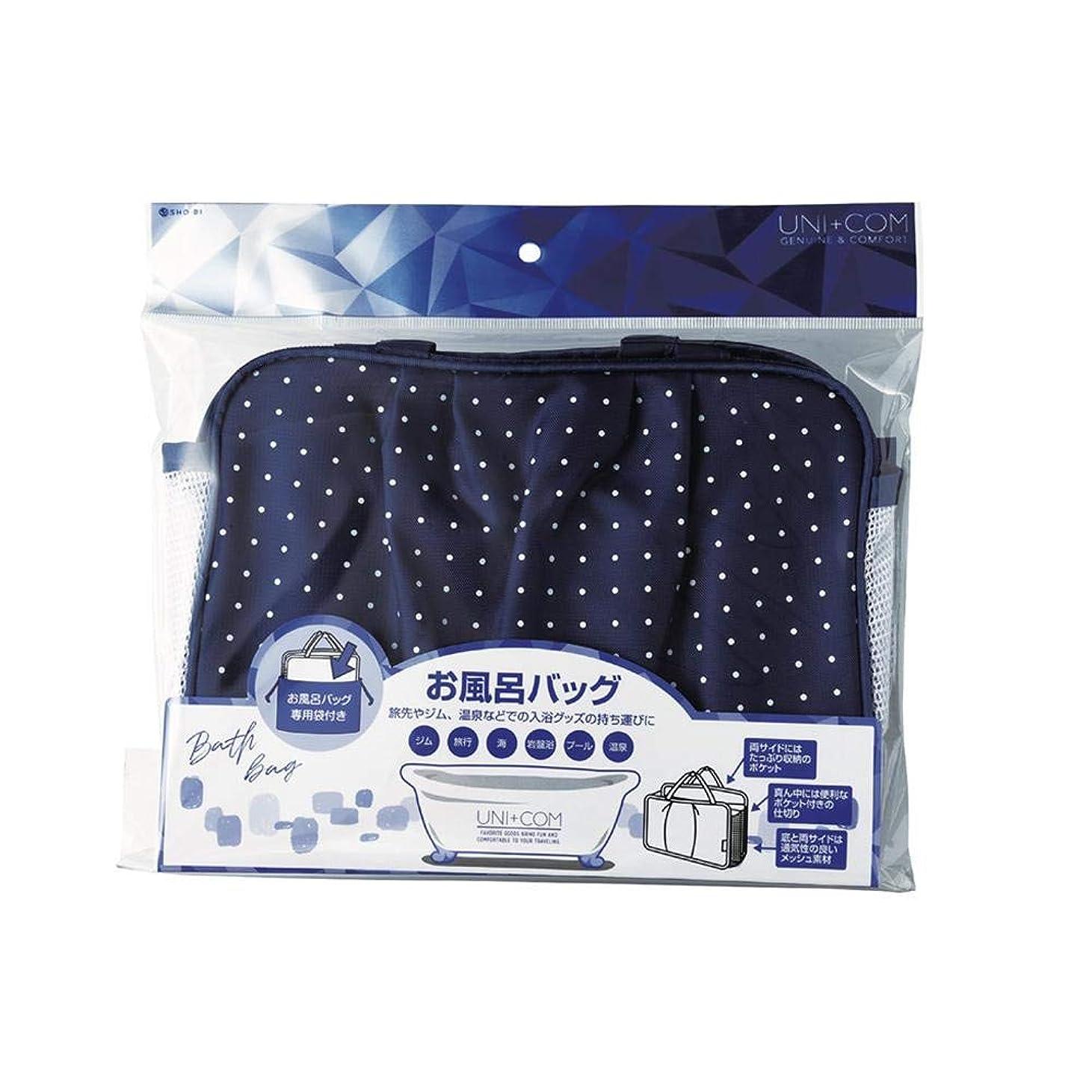 コアシットコム奇跡的なUNI+COM お風呂バッグ ドット UC40508