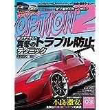 Option 2 (オプション2) 2014年 3月号 [雑誌] Option2