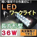 LED ワークライト 作業灯 【36W 長方形型】 角度調整可能 高輝度LED12個搭載