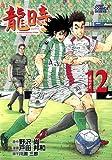 龍時 12 (ジャンプコミックス デラックス)
