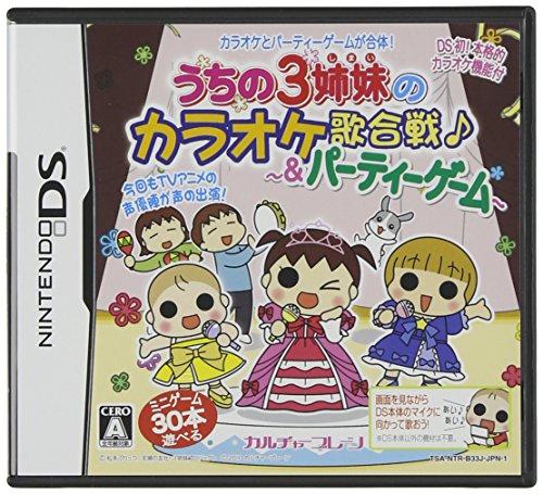Uchi no 3 Shimai no Karaoke Utagassen (japan import)