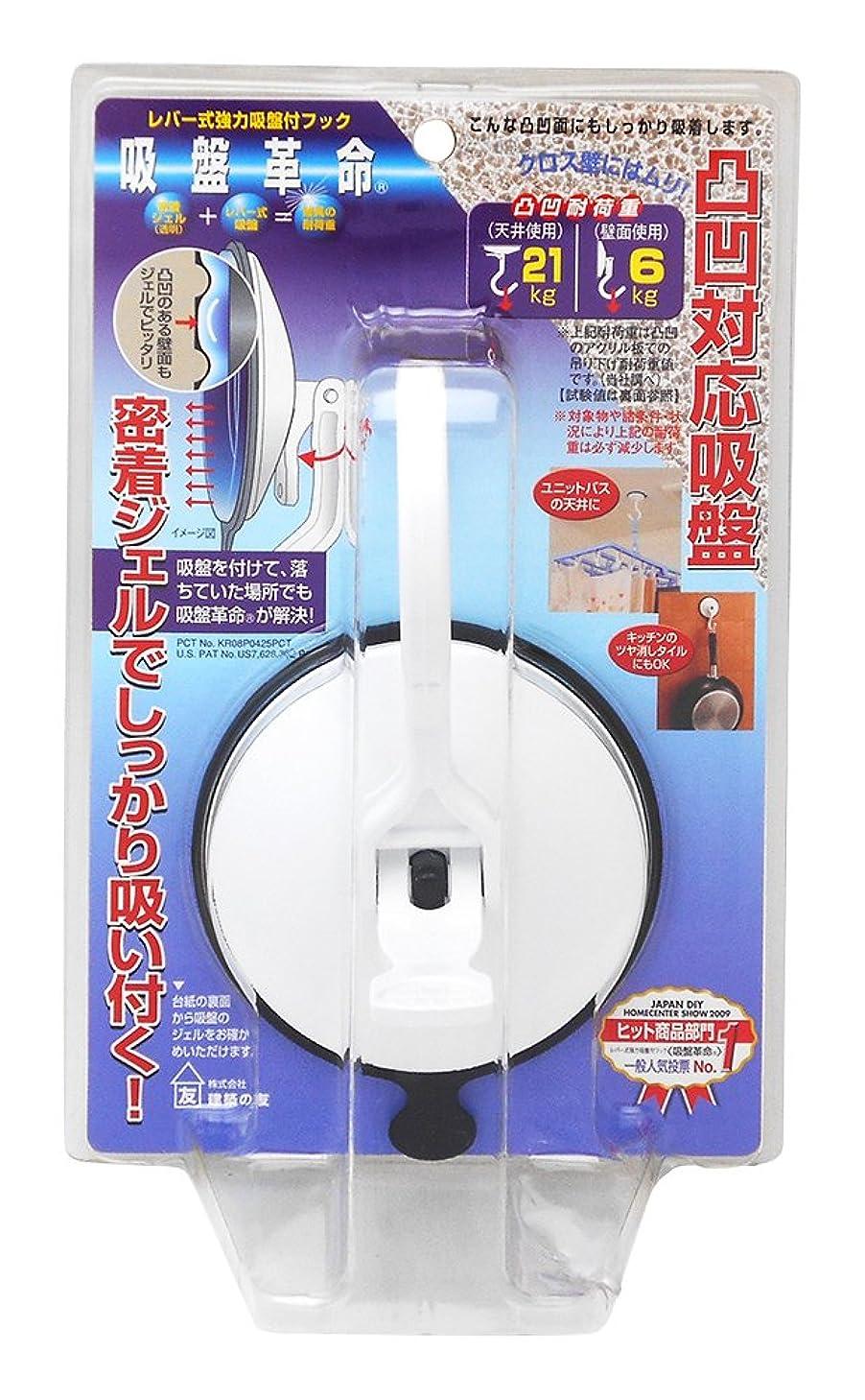 細菌胚月曜日吸盤革命?フック?大(耐荷重→天井使用時:21kg) 凸凹対応吸盤。密着ジェルでしっかり吸い付く!